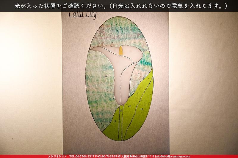 スタジオヤマノ, studioyamano, やりたいことをする, 作りたいものを作る, 使いたいもので作る, 大阪, 吹田, 北摂, 通販, ショップ, 店頭販売, 教室, ワークショップ, 体験教室, 出張教室, ステンドグラス, stainedglass, 材料, ガラス, glass, ココモ, KokomoOpalescentGlass, パネル, Panel, CallaLily, カラー,