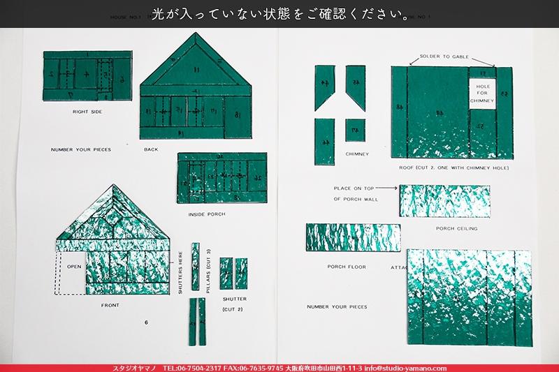 スタジオヤマノ, studioyamano, やりたいことをする, 作りたいものを作る, 使いたいもので作る, 大阪, 吹田, 北摂, 通販, ショップ, 店頭販売, 教室, ワークショップ, 体験教室, 出張教室, ステンドグラス, stainedglass, 材料, ガラス, glass, ココモ, KokomoOpalescentGlass, ランプ, Lamp, ハウス, House, ハウスランプ, HouseLamp,