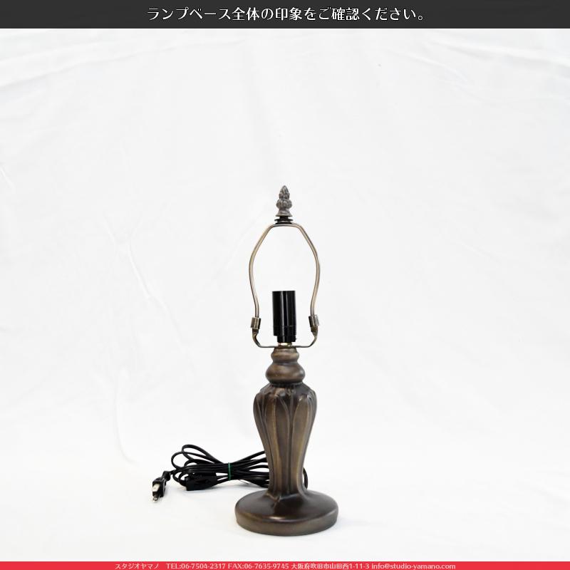 スタジオヤマノ, studioyamano, 大阪, 吹田, 通販, ショップ, 店頭販売, 教室, ワークショップ, 出張教室, ステンドグラス, stainedglass, 材料, やりたいことをする, 作りたいものを作る, 使いたいもので作る, SJLシリーズランプベース, SJL-Lampbase, ランプ, Lamp, ランプシェード, Lampshade, ランプベース, Lampbase, ランプパーツ, Lampparts,