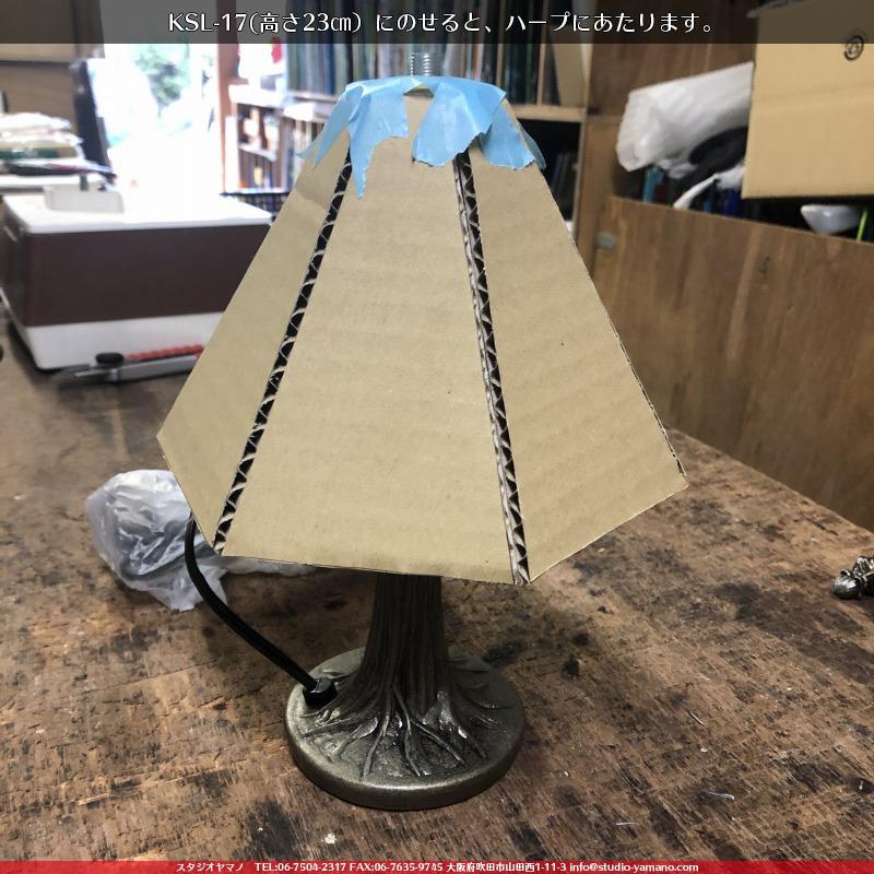スタジオヤマノ, studioyamano, 大阪, 吹田, 通販, ショップ, 店頭販売, 教室, ワークショップ, 出張教室, ステンドグラス, stainedglass, 材料, ガラス, glass, ランプ,Lamp,ランプシェード,Lampshade,ランプベース,Lampbase,やりたいことをする, 作りたいものを作る, 使いたいもので作る,