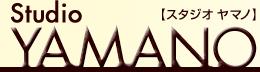スタジオヤマノのトップページへ