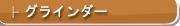 グラインダー