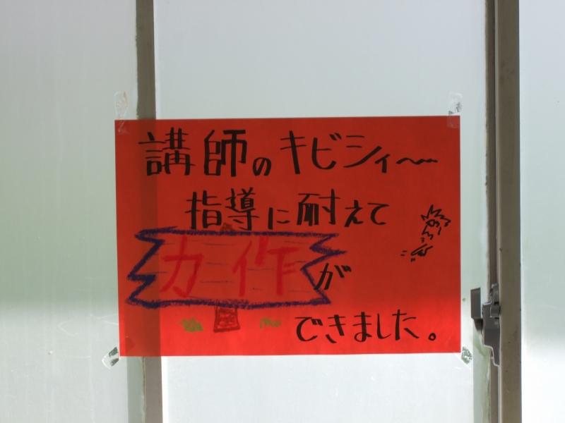 出張教室_ステンドグラス_吹田市立古江台中学校_文化祭